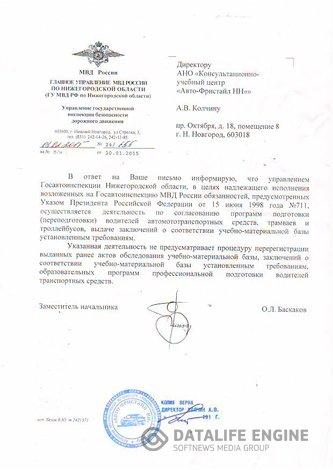 Письмо из ГИБДД