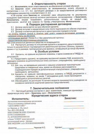 Договор на обучение В