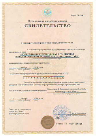 Свидетельство о гос. рег. юл. лица