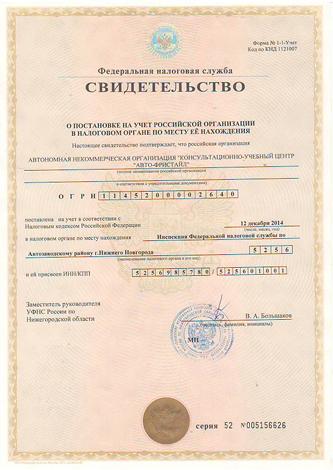 Свидетельство о пос. на учет в налоговую