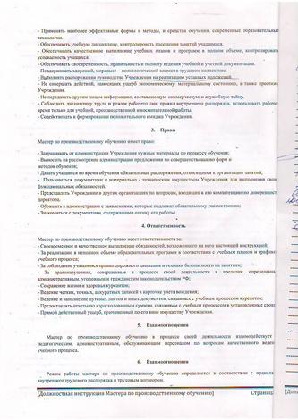 Инструкция МППО