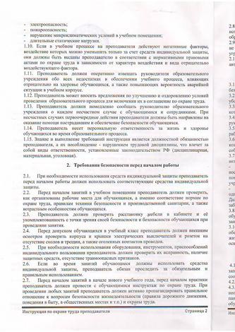 Инструкция ОТП
