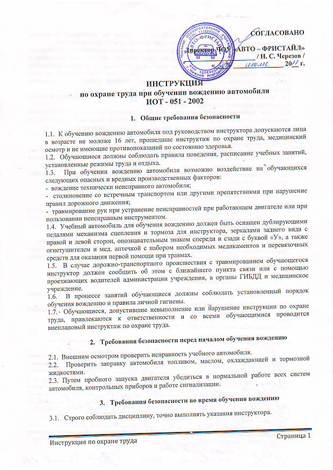Инструкция ОТВ